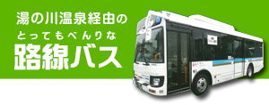 新函館北斗駅~湯の川温泉