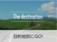 banner_destination