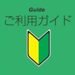 北海道バスのご利用ガイド