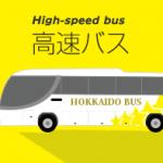 banner_highspeedbus