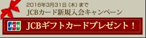 banner_jcb