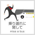 バスの乗り遅れに関して