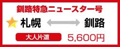 rosenkushiro