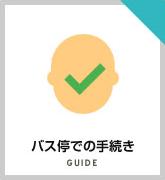 guide05