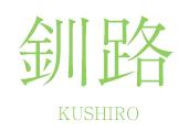 h2_kushiro