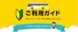 main_guide