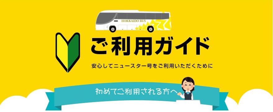 高速 バス キャンセル