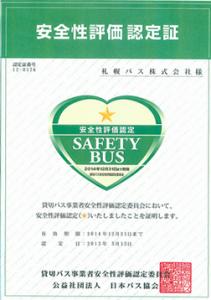 safety02