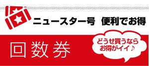 h3_ticket-1