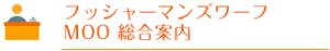 kaisu_infokushi02