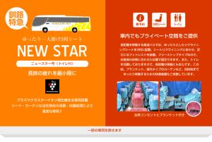 newstar_kushiro