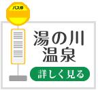 rosen_teiryu01
