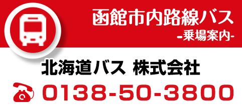 新函館北都駅からニュースター号の乗り場に直結