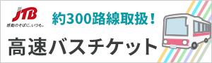 JTB高速バスチケット