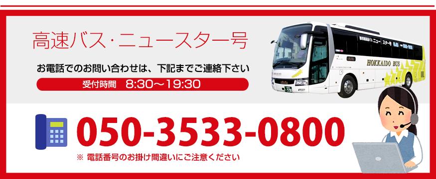 北海道バスへのお電話でのお問い合わせは050-3533-0800