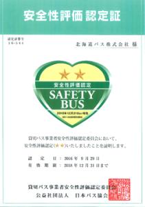 safety01