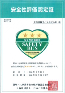 safety03