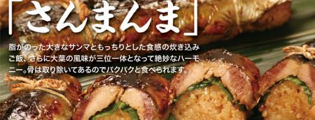さんまんま魚政[1]