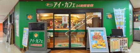 アイカフェ函館五稜郭店
