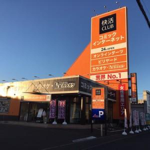 快活CLUB釧路