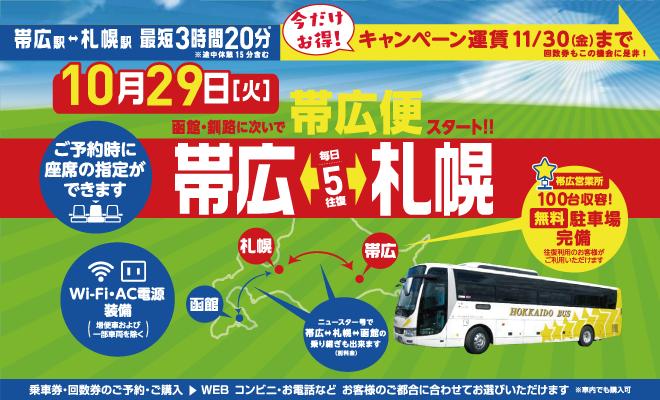 obihiro_open111