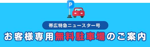 お客様専用無料駐車場のご案内